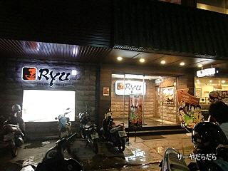 20100717 ryu 1 バンコク レストラン