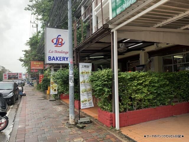 La Boulange Pattaya French Bakery (1)