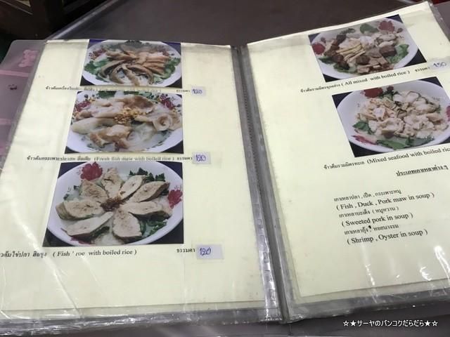 創業55年の老舗粥専門店 Khaotom Prung Thong Lo (3)