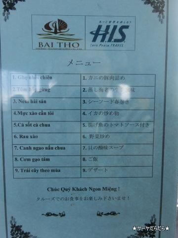 0613 ハロン湾 ベトナム 1