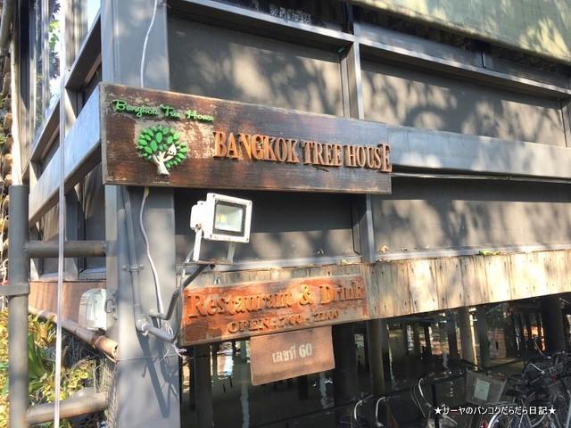 バンコク 肺 サイクリング Bangkok Tree House (3)