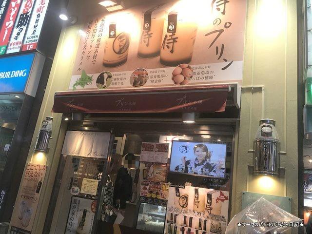 プリン本舗 すすきの店 北海道 ススキノ スイーツ