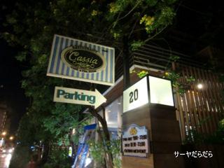 20100906 Cafe Cassia 1