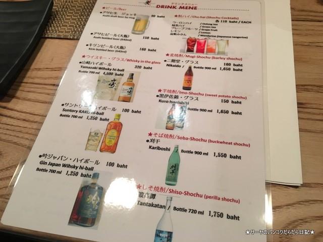 Abiy kitchen 炙 和食 バンコク (2)-001