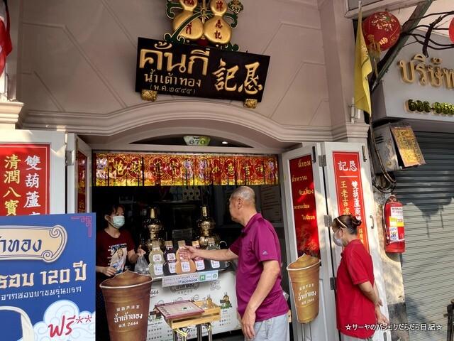 Kan Kee Nam Tao Thong 2444 バンコク 老舗 漢方茶 (6)