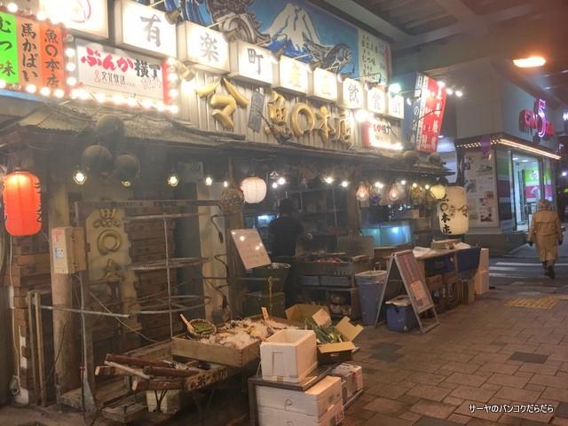魚〇本店 有楽町 ガード下 居酒屋 (1)