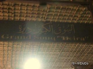 20120101 dubai musium 7