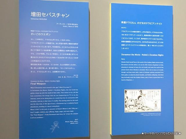 The Doraemon Exhibition Tokyo 2017 ドラえもん 六本木 (20)