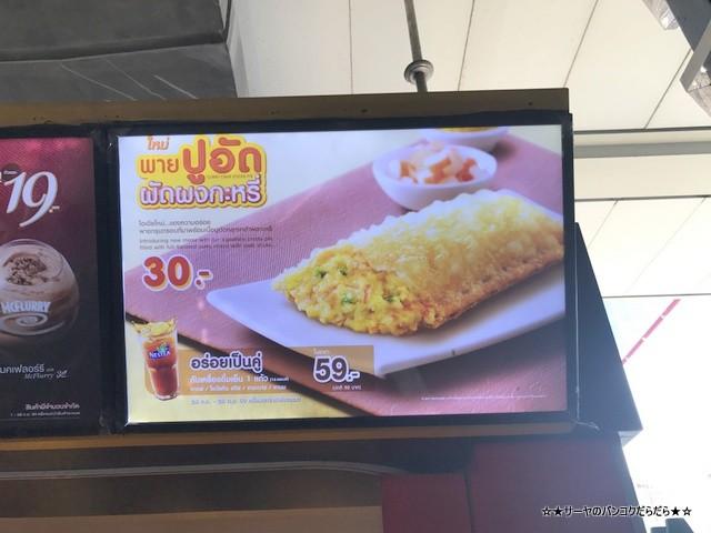 McDonald マクドナルド タイ プーパッポンパイ 期間限定 (1)