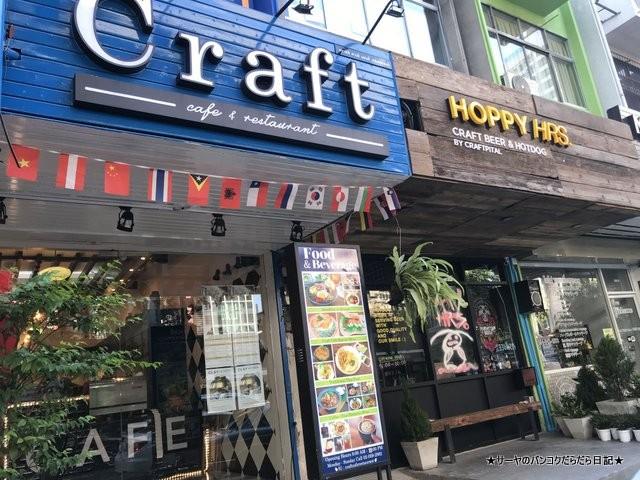 Craft Cafeクラフトカフェ バンコク プラカノン (1)