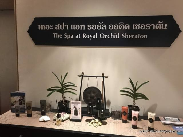 Royal Orchid Sheraton Hotel ロイヤルオーキッドシェラトン spa (2)