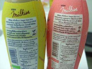 20090803 milkiss 4