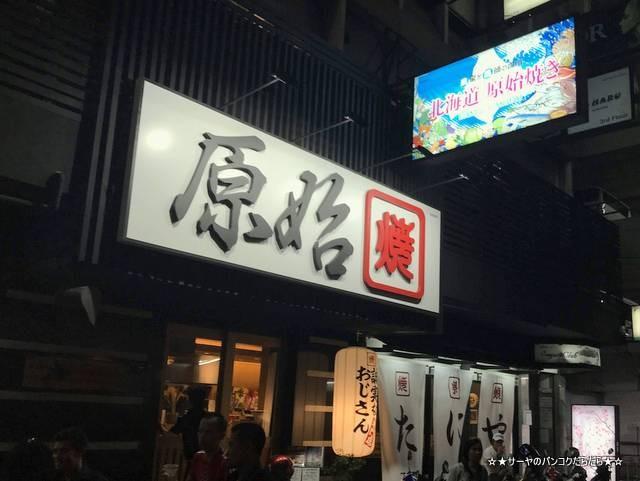 genshiyaki silom 原始焼き タニヤ バンコク 4号店 (1)