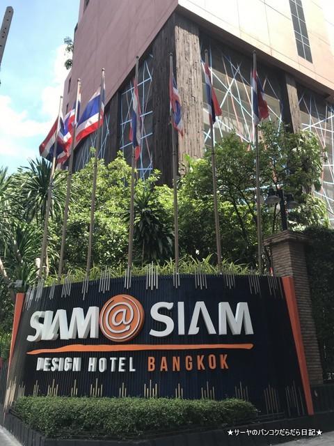 siamatsiam hotel bangkok サイアムアットサイアム