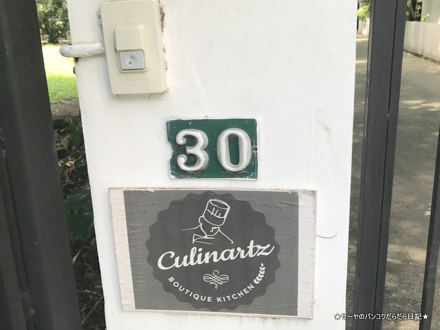 Culinartz Boutique Kitchen フランス菓子 (3)