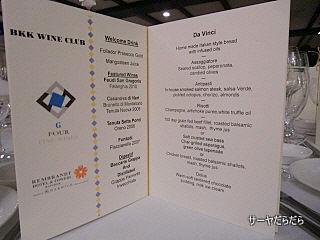 20110827 wine club 9