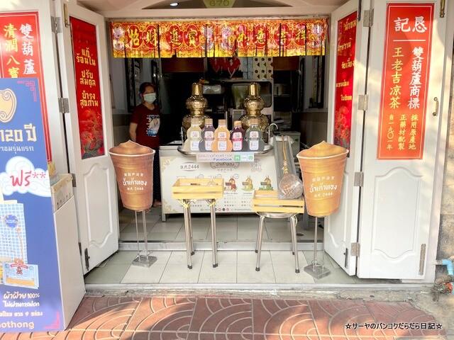Kan Kee Nam Tao Thong 2444 バンコク 老舗 漢方茶 (2)