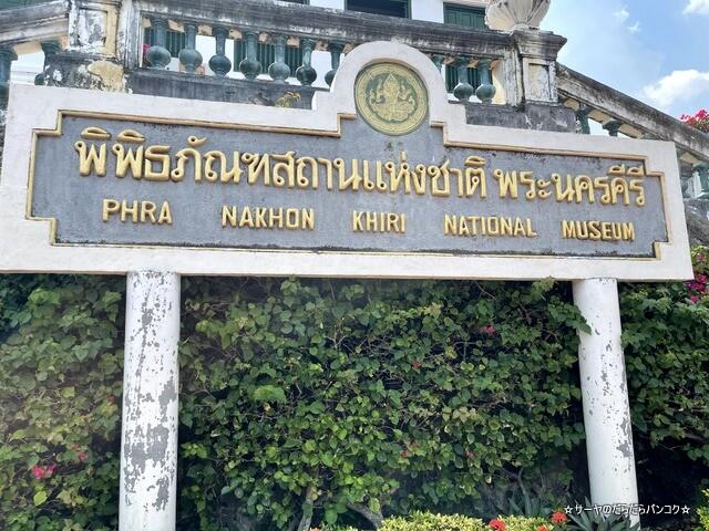 Phra Nakhon Khiri (Khao Wang) タイ旅行 (11)