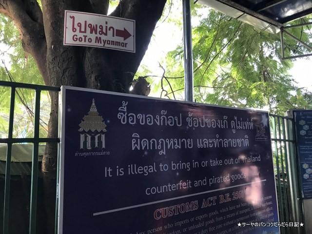 メーサイ タチレク 国境 タイ ミャンマー (7)