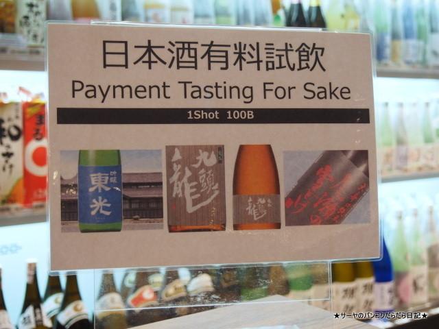 日本酒 試飲 SCS 伊勢丹 (2)