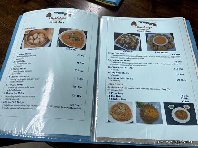 Himalaya Restaurant Bangkok ヒマラヤレストラン (3)