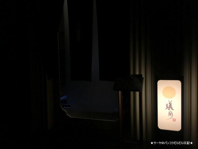 蟻月 ありつき バンコク ARIDUKI (2)