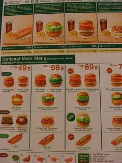 20080605 mos burger 6