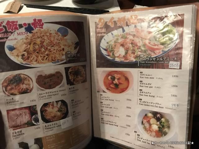 saiya さいや トンロー 居酒屋 和食 japanese (14)