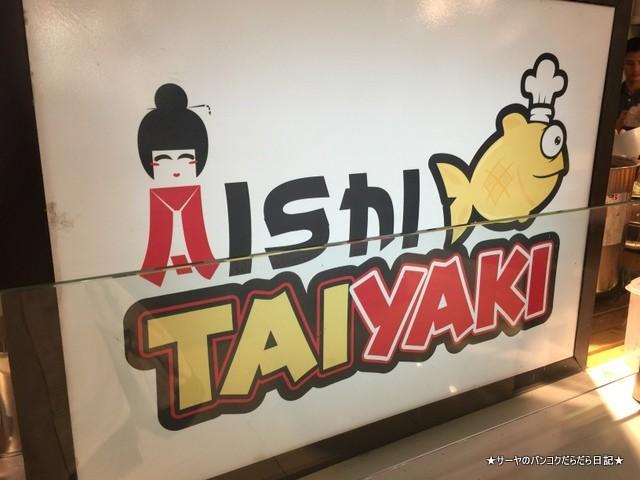 Croissant Aishi Taiyaki Gateway ekamai タイ焼き