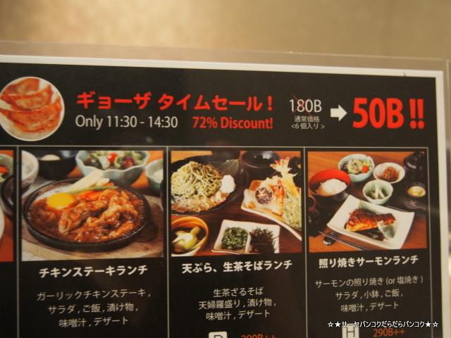 バンコク 刀 日本料理 美味しい (5)