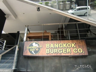 20120302 bangkok burger 1