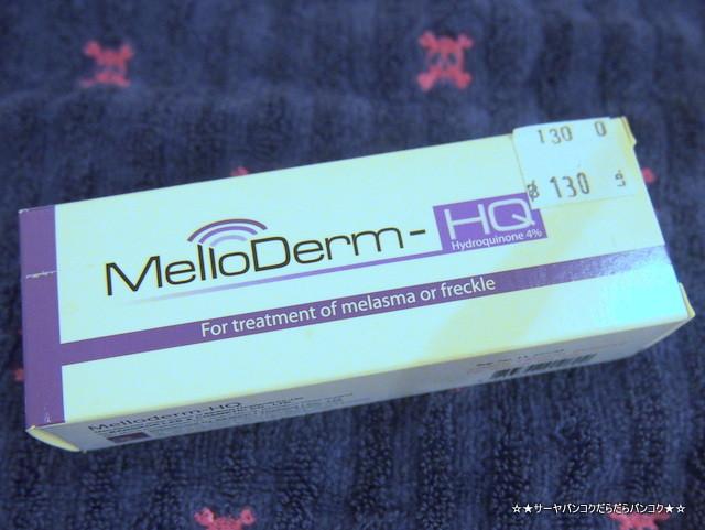 メロダーム(MelloDerm HG)  (2)
