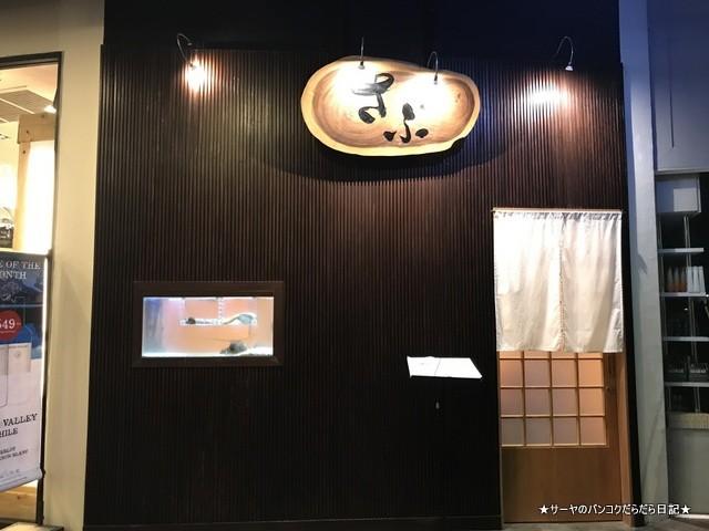 さぶ 貝 和食 カウンター バンコク (2)
