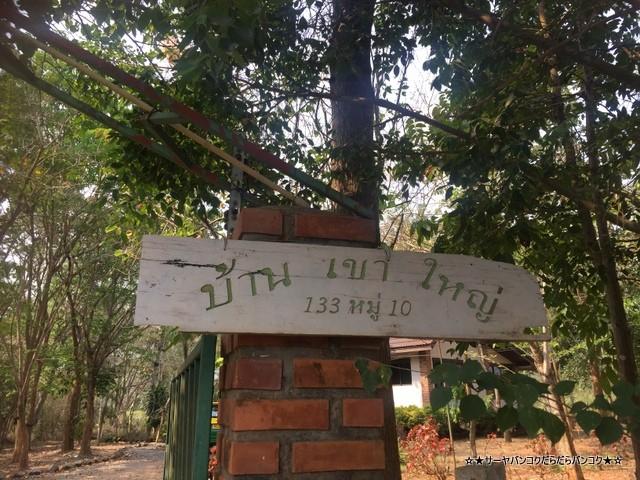 Baan Khao Yai カオヤイ air bnb thailand