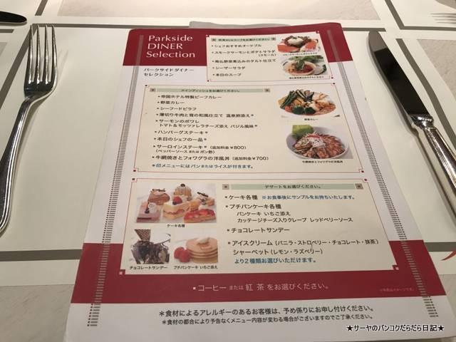 パークサイドダイナー 帝国ホテル TOKYO Restaurant (2)