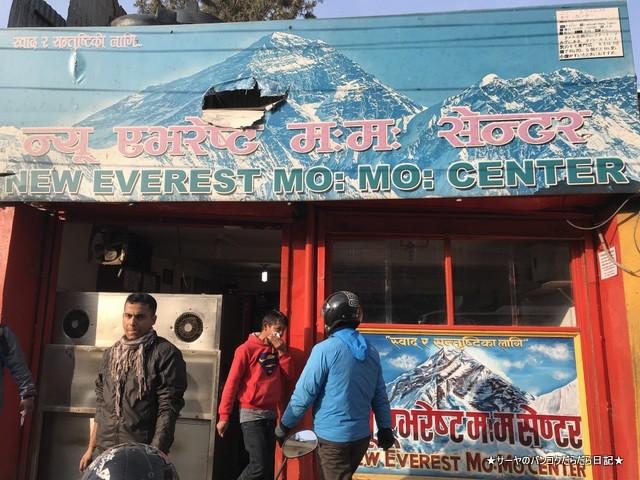 New Everest Momo Center モモ ネパール (1)