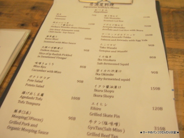 EDO KITCHEN 江戸食堂 トンロー 和食 バンコク