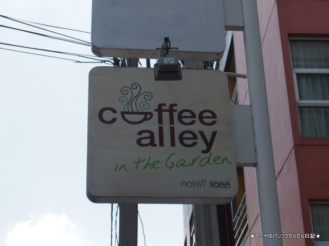 coffee alley at Sukhumvit Soi16 カフェ (4)