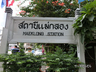 20120826 meaklong market 5