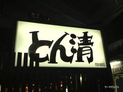 Tonsei とん清 バンコク 1