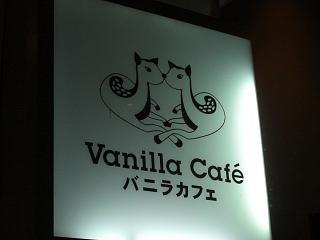20080729 vanilla 2