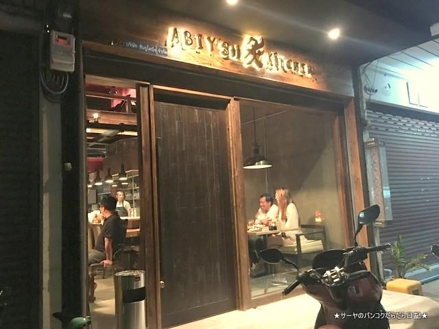 Abiy kitchen 炙 和食 バンコク (13)-001
