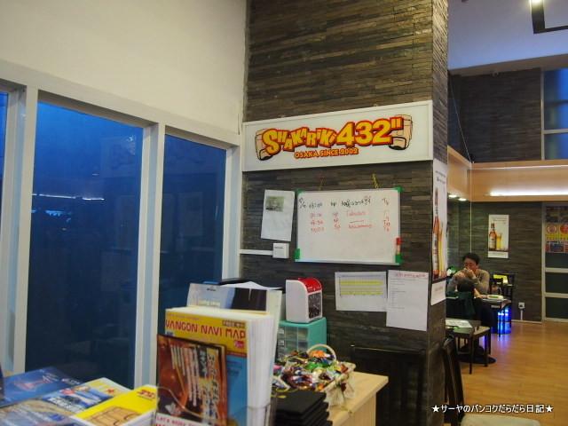 """シャカリキ 432"""" ヤンゴン1号店 at スーパーホテル"""