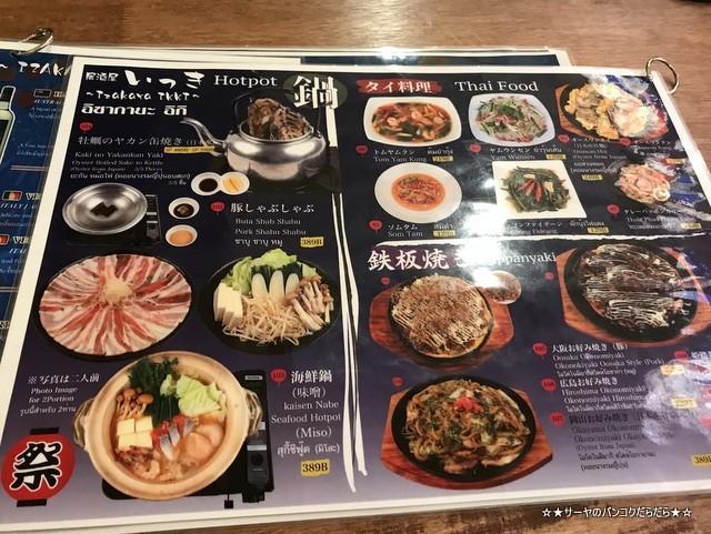 ikki いっき 三宅君 プラカノン バンコク 和食 (4)