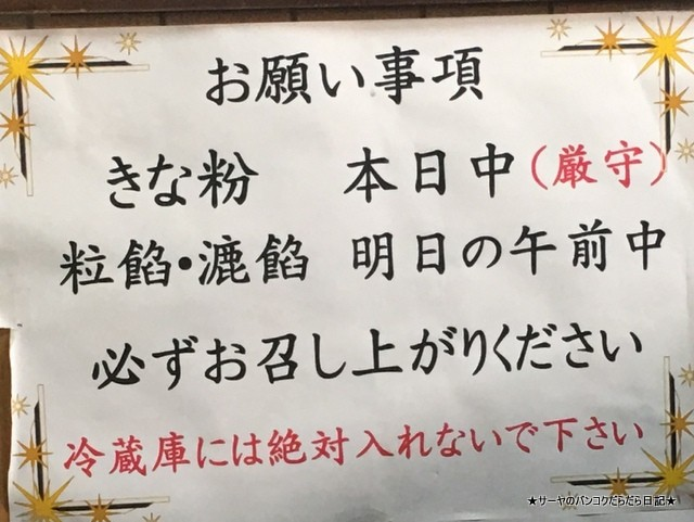 名代おはぎ 玉製家 大阪 千日前 行列 (2)