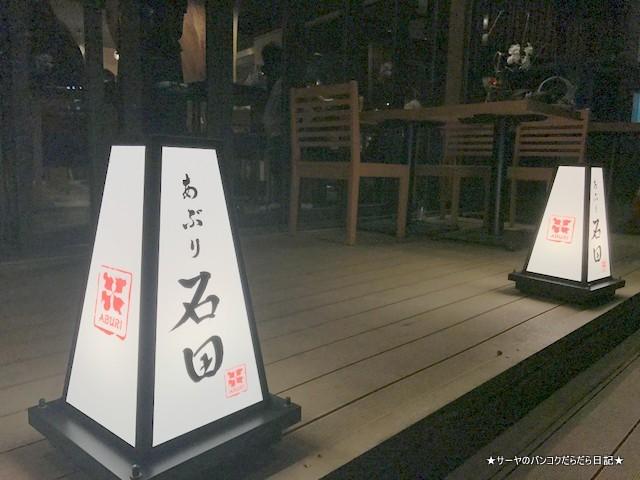 00 Aburi Ishida 石田 バンコク 和食 日本料理 (2)