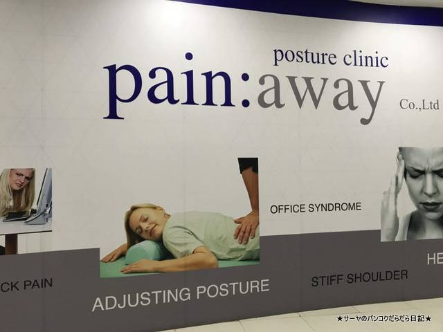 painaway 整体 肩こり 歪み 理学療法 バンコク (2)