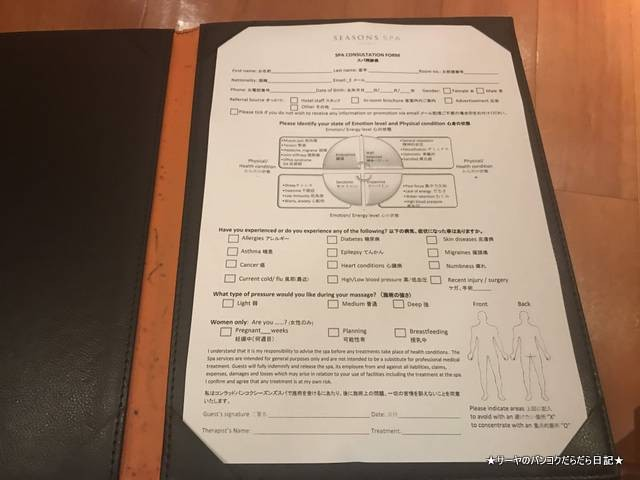 conrad hotels seasons spa コンラッドホテル バンコク 受付