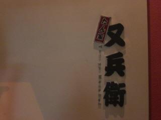 20090426 又兵衛 1