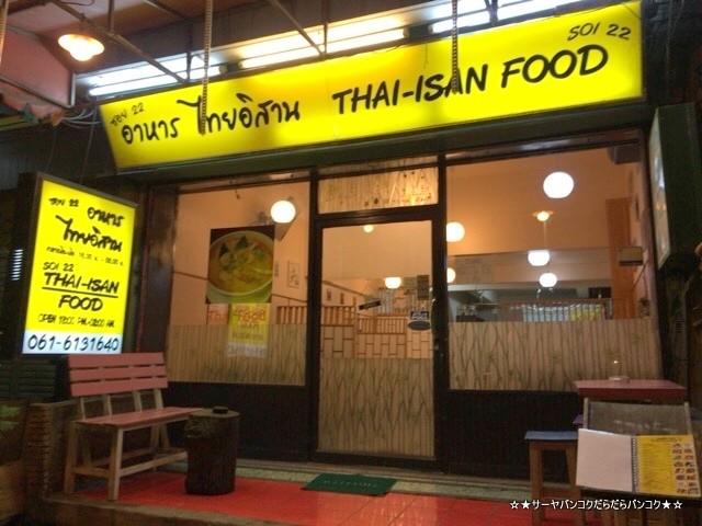 タイ イサーン FOOD タイ料理 (2)-001